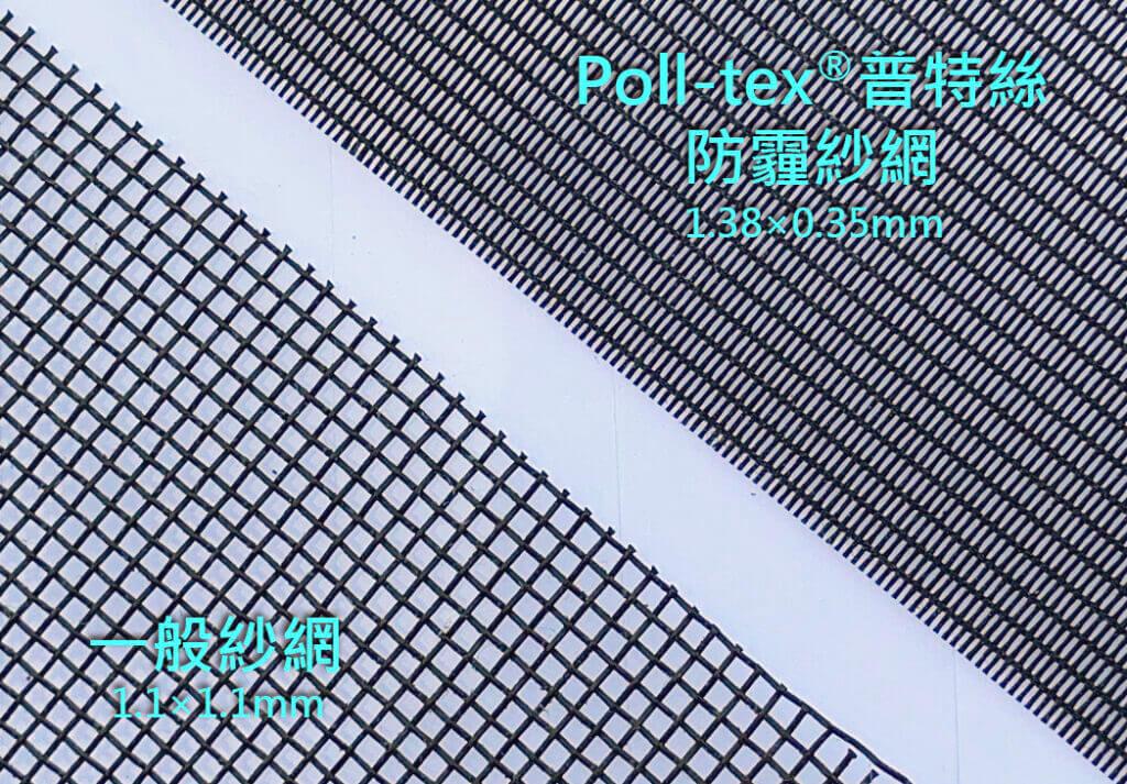 普特絲防霾紗網網格大小為1.38×0.35mm,連台灣最小的小黑蚊都可以阻擋。