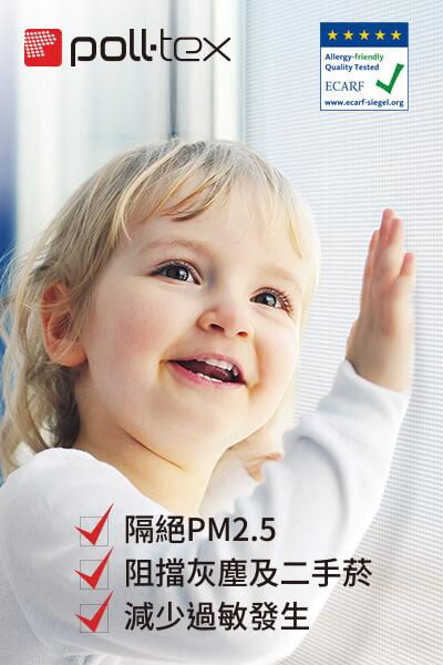 Poll-tex普特絲防霾紗窗是台灣唯一經歐盟認證有效減少過敏的防霾紗窗